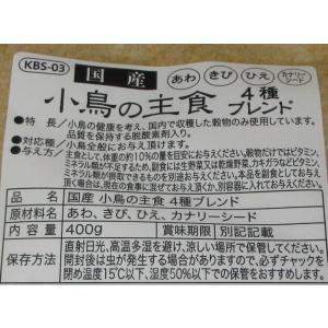 【黒瀬】国産 小鳥の主食4種ブレンド(殻付き) 400g|bunchoya|03