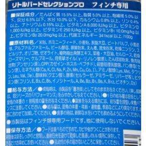 【イースター】リトルバードセレクションプロ フィンチ(国産ペレット) 300g bunchoya 03