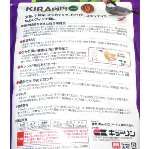 【キョーリン】キラピピ フィンチ(国産ペレット) 30g bunchoya 02