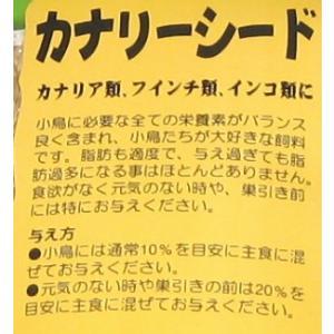 【黒瀬】自然派宣言カナリーシード 300g|bunchoya|02