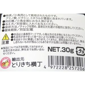 【黒瀬】フォニオパディ 30g|bunchoya|02