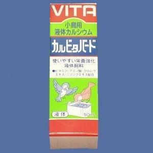 【現代製薬】カルビタバード(液体) 50ml|bunchoya