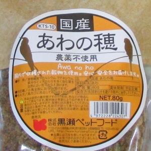 【黒瀬】国産粟の穂(数量限定) 80g|bunchoya|02