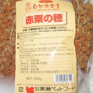 【黒瀬】赤粟の穂 500g bunchoya 02