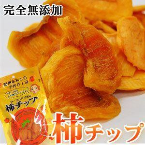 紀州自然菓 無添加 柿チップ75g 10袋で送料無料...