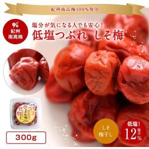 紀州南高梅 すっぱ美味しい低塩 つぶれ梅しそ漬梅 400g から500gに増量中! (塩分12〜13%)