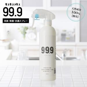 除菌スプレー 350ml 天然成分100% 無臭 天然ミネラル成分で安心! ニオイの元を分解・消臭・除菌だから匂い戻りなし! bundara