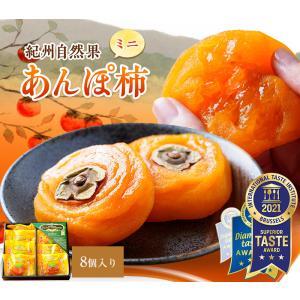 無添加 干し柿 紀州自然菓 あんぽ柿約55g ...の詳細画像1