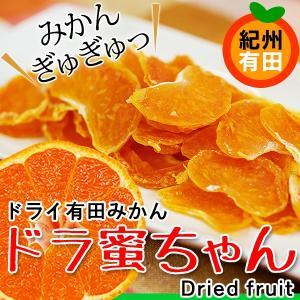 ドライフルーツ みかん ドラ蜜ちゃん 25g×3袋 和歌山県 有田みかんのドライフルーツ 全国送料無料