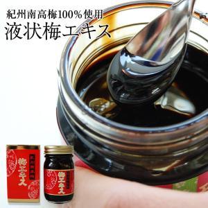 紀州南高梅100%使用の梅エキス(液)100g (fy4)|bundara