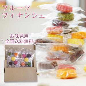 \全国送料無料/和歌山フルーツフィナンシェ10個入(5種各2個)ショコラ、みかん、ゆず、イチゴ、抹茶が香る上品な焼き菓子 (fy3)|bundara