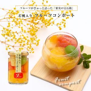 ●商品名  若桃入 フルーツミックス ショート瓶  ●内容量  140g  ●原材料  果肉(甘夏、...