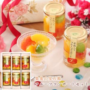若桃入 フルーツミックスコンポート 140g×6本入 お洒落...