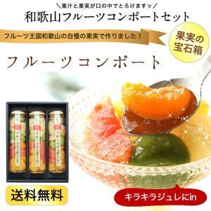 若桃入 フルーツミックスコンポート(ロング瓶)お洒落な瓶入り...
