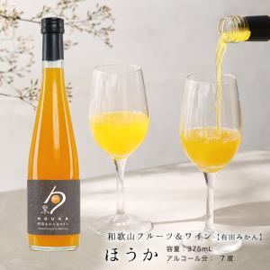 内祝 プチギフト ワイン&有田みかん(和歌山フルーツワイン) 375ml アルコール分7.0度 国産白ワイン お酒 果実酒 リキュール ワイン (fy3)|bundara