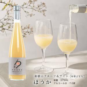 内祝 プチギフト ワイン&和歌山桃(和歌山フルーツワイン) 375ml アルコール分7度 国産白ワイン お酒 果実酒 リキュール ワイン (fy3)|bundara