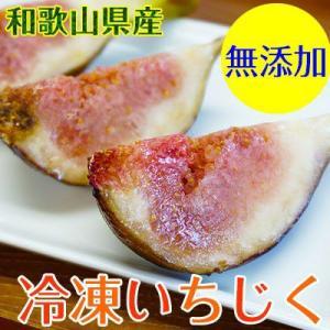 和歌山県産 冷凍いちじく 無添加1kg 冷凍便[ 送料無料 ]  冷凍無花果 スムージー、いちじくジャムにも 半解凍でそのままお召し上がり頂けます (fy3)