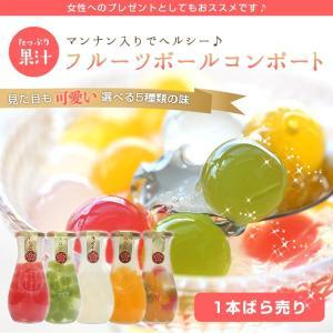 スイーツ お菓子 プチギフト 果汁たっぷり!フルーツゼリーボールコンポート(お味選べる!)260g ...