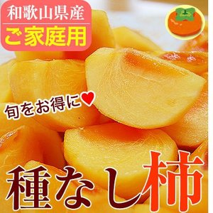 和歌山のたねなし柿 約2kg(8〜10玉前後)刀根早生柿(とねわせがき)、平核無柿(ひらたねなしがき)2箱以上(送料無料))※一部地域除く