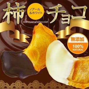 和歌山chocolate「柿チョコ」ノアール&ホワイト 無添加 柿チップとチョコレート専門店toco*towaの出会い。 (fy3)|bundara