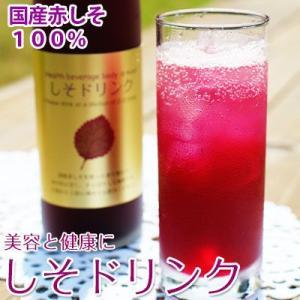 国産しそドリンク(2〜3倍濃縮タイプ) く国産の赤紫蘇を100%使用した、ほのかに甘く、さっぱりした風味。美容と健康に。 (fy3) bundara