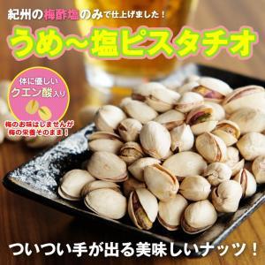 紀州 梅塩 ピスタチオ110g×2(全国送料無料)梅の味はしません。でも梅の栄養そのまんま!お酒のあてに!おつまみに!(fy3) bundara