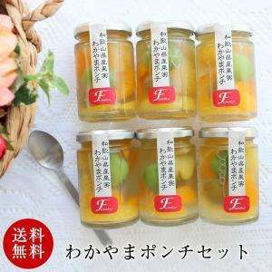 ■商品名:わかやまポンチ  ■内容量:140g × 6個入   ■原料原産地名:和歌山県(梅、うんし...