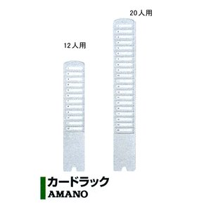 アマノ タイムカードラック12人用 12S-W|bung-man