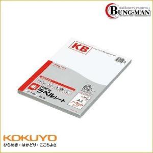 コクヨ PPC用紙ラベル(共用タイプ)A4ノーカット 100枚 KB-A190|bung-man