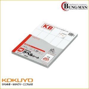 コクヨ PPC用紙ラベル(共用タイプ)A4 20面 100枚 KB-A191|bung-man