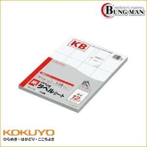 コクヨ PPC用紙ラベル(共用タイプ)A4 12面 100枚 KB-A192|bung-man
