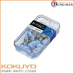 コクヨ カーペットピン大プラケース20本入り中箱5色詰合わせ 10個入り カヒ-80N|bung-man