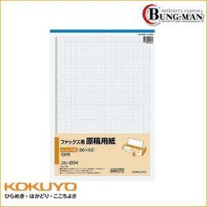 コクヨ ファックス用原稿用紙 4mm方眼 100枚 コヒ-204 5冊組み|bung-man