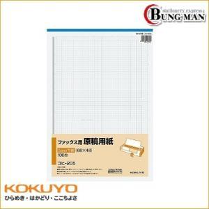 コクヨ ファックス用原稿用紙 5mm方眼 100枚 コヒ-205 5冊組み|bung-man