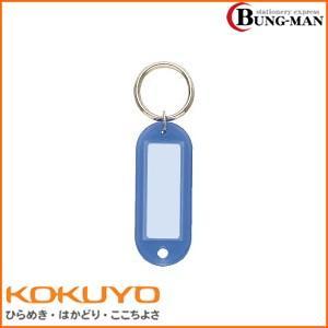コクヨ キーホルダー型名札両面表示用大PP製 青 50個入り ナフ-210B|bung-man