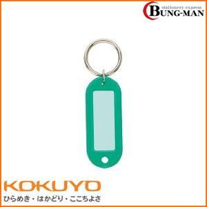 コクヨ キーホルダー型名札両面表示用大PP製 緑 50個入り ナフ-210G|bung-man