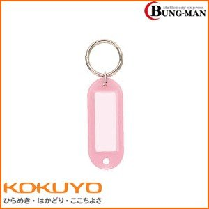 コクヨ キーホルダー型名札両面表示用大PP製 ピンク 50個入り ナフ-210P|bung-man