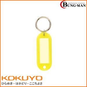 コクヨ キーホルダー型名札両面表示用大PP製 黄 50個入り ナフ-210Y|bung-man