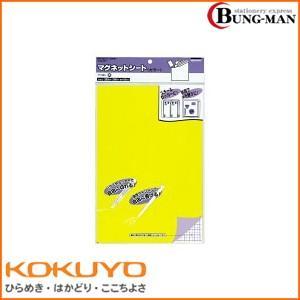 コクヨ マグネットシート(カラー) 0.8mm厚300×200mm 黄 マク-301Y|bung-man