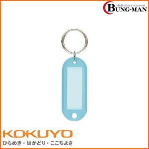 コクヨ キーホルダー型名札両面表示用大ライトブルー 50個入り ナフ-210LB|bung-man