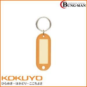 コクヨ キーホルダー型名札両面表示用大オレンジ 50個入り ナフ-210YR|bung-man