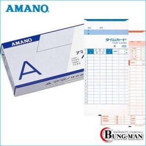 アマノ 標準タイムカード Aカード A-CARD|bung-man