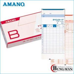 アマノ 標準タイムカード Bカード B-CARD|bung-man