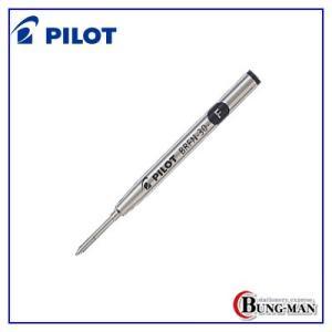 パイロット 油性ボールペン替え芯細字 BRFN-30F-(B・R・L)|bung-man