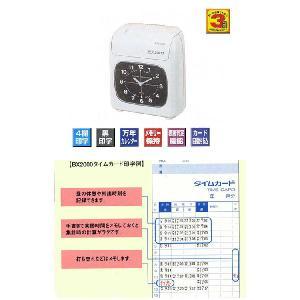 アマノ タイムレコーダー BX-2000|bung-man