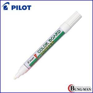 パイロット カラーボードマーカー 10本入り CBML-25L-W ホワイト|bung-man