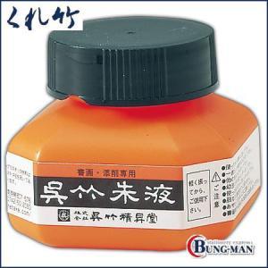 呉竹 朱液 60ml  CC4-6