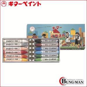寺西化学 ギターネオくれよん 12色 CRN-12|bung-man