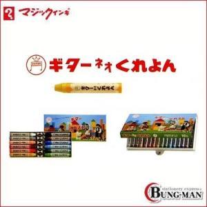 寺西化学 ギターネオくれよん 単色 CRN-T 24本組|bung-man