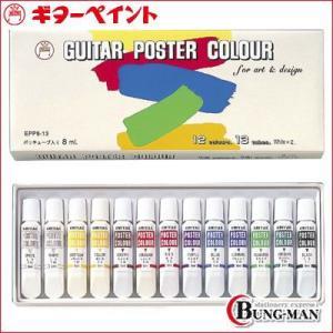 寺西化学 ギターポスターカラー 8ml 12色 EPP8-13|bung-man